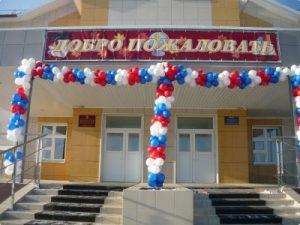 6 ноября 2015 г. Открытие новой школы