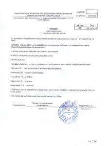 ПРИКАЗ ПВ 001
