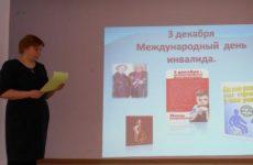 презентация Международный день инвалида