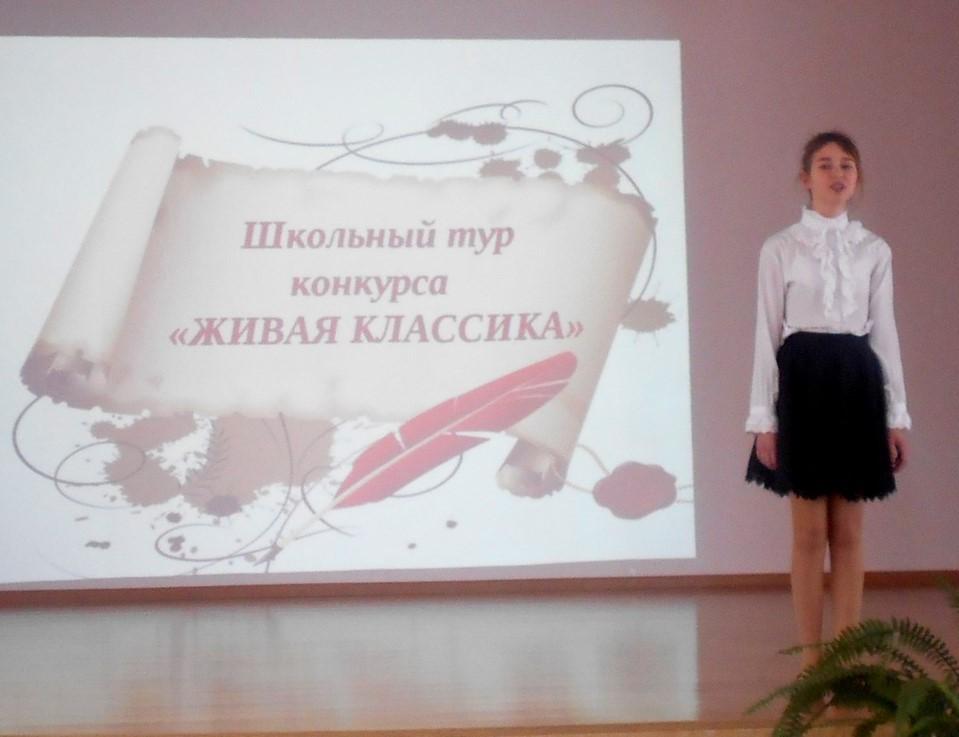 Школьный этап конкурса Живая классика