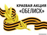 zast.akcija_obelisk